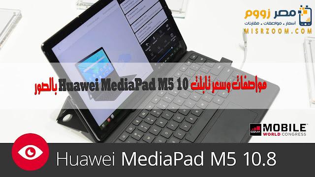مواصفات وسعر تابلت Huawei MediaPad M5 10 بالصور