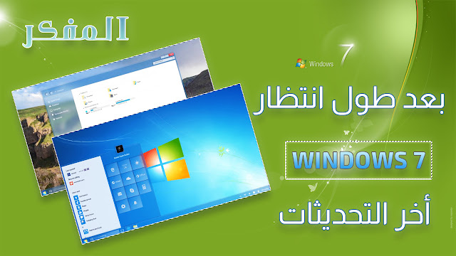 Get Windows 7 ISO 2019