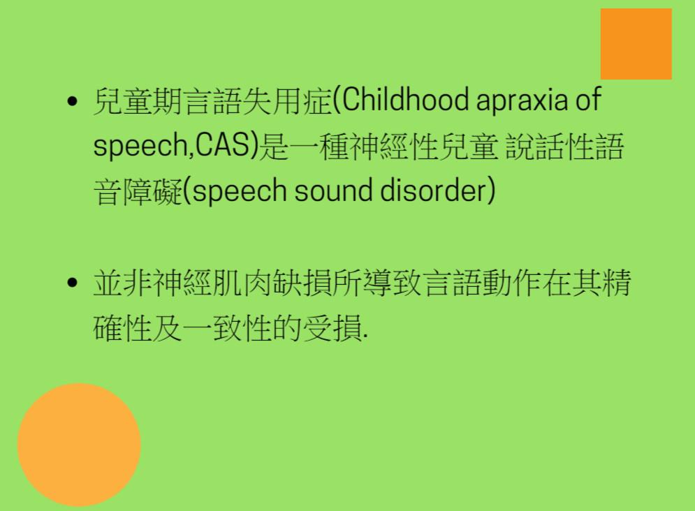 語言治療百寶箱Speech-Language therapy-Box: 兒童言語失用癥 Childhood Apraxia of Speech