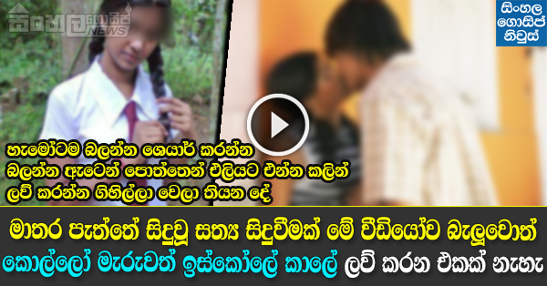True Story In Mathara Every School Boys And Girls Must Watch This Video