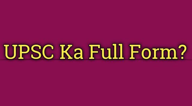 UPSC का फुल फॉर्म क्या होता हैं - 2021 में UPSC की तैयारी कैसे करें