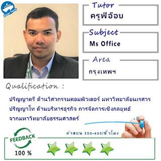 ครูพี่อ๊อบ (ID : 13613) สอนวิชาMS Office ที่กรุงเทพมหานคร