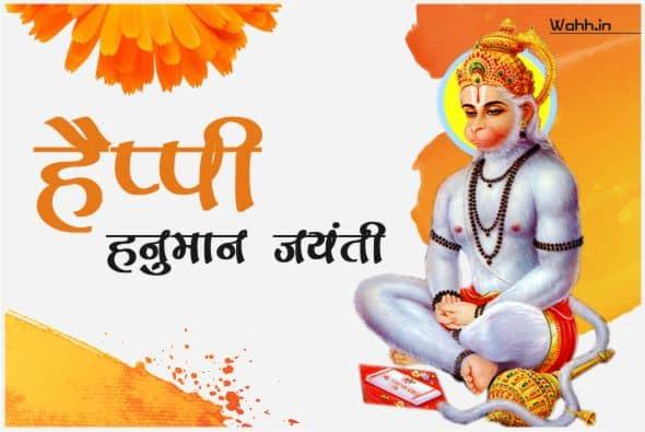 Hanuman Jayanti Status For Whatsapp