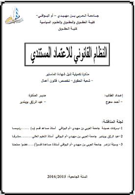 مذكرة ماستر: النظام القانوني للاعتماد المستندي PDF