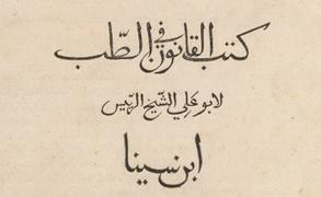 Biografi Ibnu Sina (Sejarah Hidup, Tauladan, Karya Tulis Ibnu Sina, Wafat, & Kegigihannya dalam Belajar)