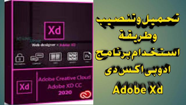 طريقة تحميل وتنصيب برنامج ادوبى اكس دى Adobe xd وطريقة الاستخدام