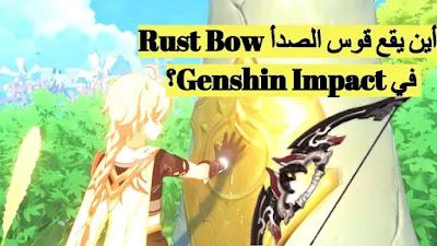 كيفية الحصول على  Rust Bow في Genshin Impact ؟