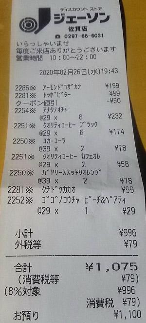 ジェーソン 佐貫店 2020/2/26 のレシート