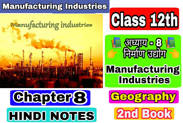 12 Class Geography - II Notes in hindi chapter 8 Manufacturing Industries अध्याय - 8 निर्माण उद्योग