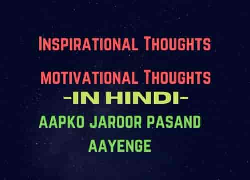 Best Motivational thoughts 2020