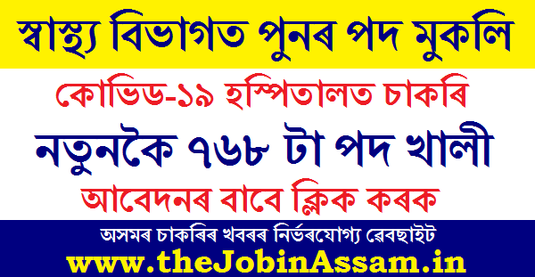 DHS, Assam Recruitment 2020
