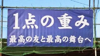 野球チームのスローガンを載せた横断幕の写真