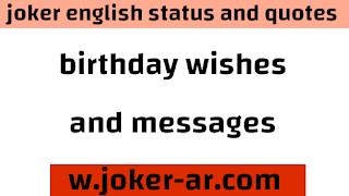 Happy birthday wishes and messages sms for friend 2021 - joker english