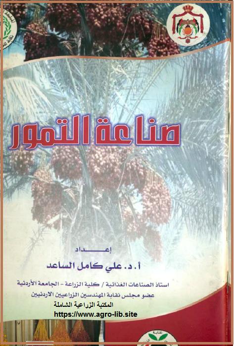 كتاب : صناعة التمور