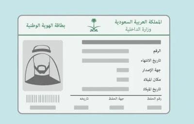 تجديد الهوية الوطنية 2021
