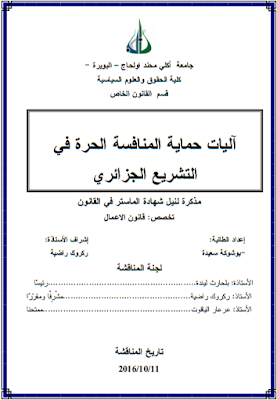 مذكرة ماستر : آليات حماية المنافسة الحرة في التشريع الجزائري PDF