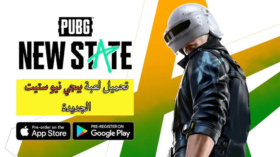 تحميل لعبة ببجي نيو ستيت pubg new state النسخة الجديدة