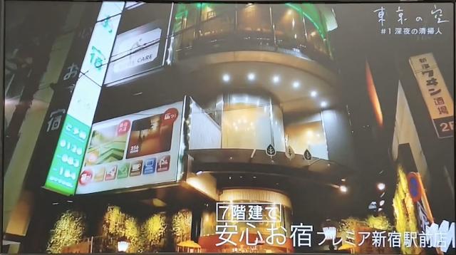【TV紹介】東京の空 に豪華カプセルホテル安心お宿新…