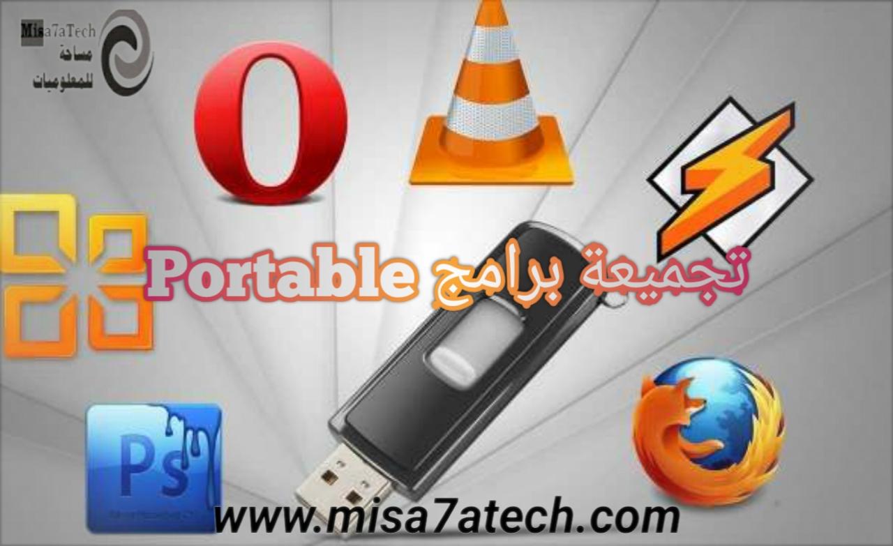افضل البرامج المحمولة Portable للكمبيوتر | تجميعية برامج Portable.