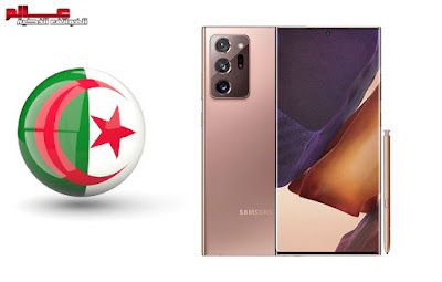 سعر سامسونج جالاكسي نوت 20 في الجزائر Prix de Samsung Galaxy Note 20 en Algérie