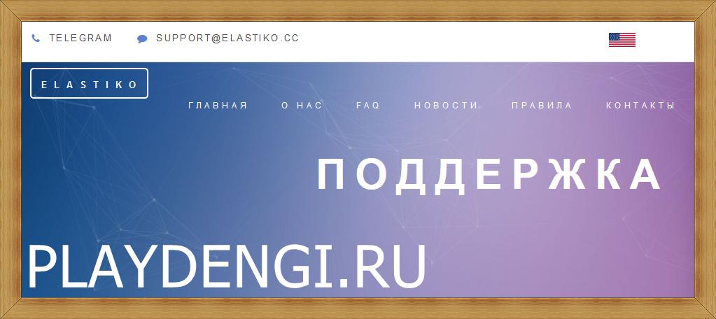 Мошеннический сайт elastiko.cc – Отзывы, развод, платит или лохотрон?