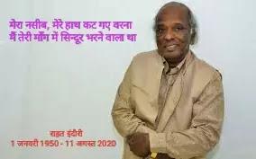 राहत इंदौरी न्यूज Rahat Indori news