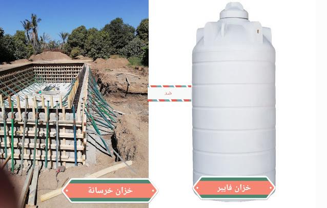 خزانات المياه البلاستيكية (فيبر جلاس) مقابل الخرسانية - كيف تختار الأنسب لمنزلك؟!