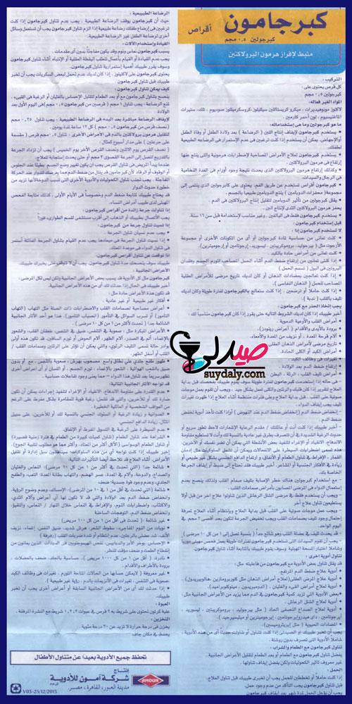 النشرة الداخلية لبرشام كبرجامون