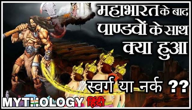 पांडवो की मृत्यु का कारण क्या था? महाभारत के बाद की कथा