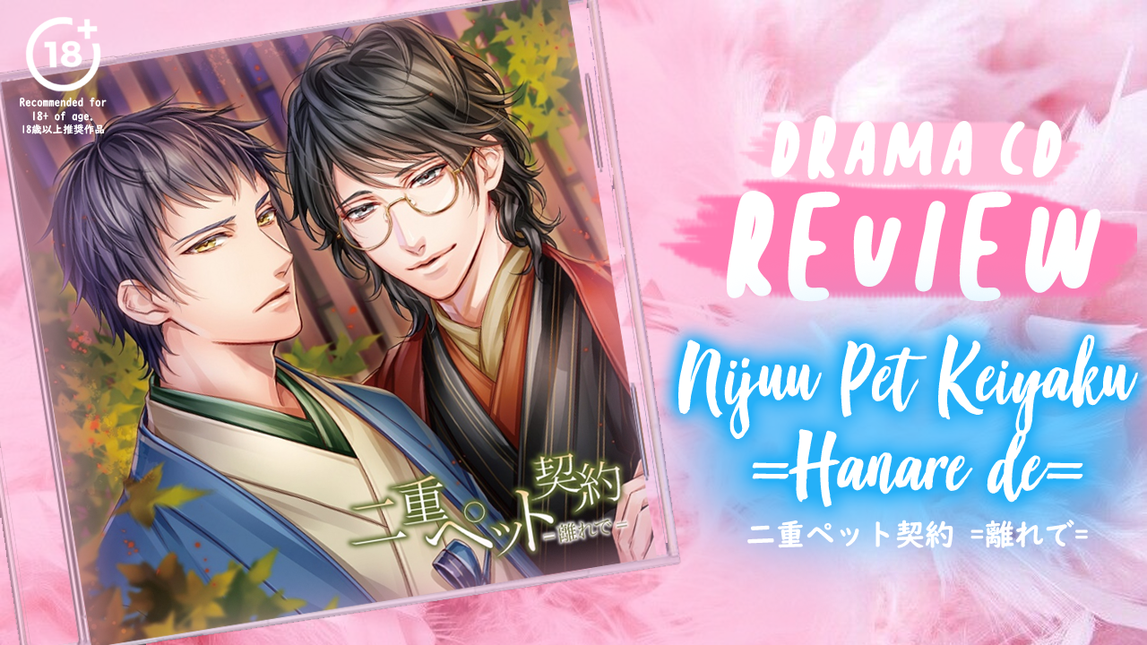 Drama CD Review: Nijou Petto Keiyaku =Hanare De= - Reverie