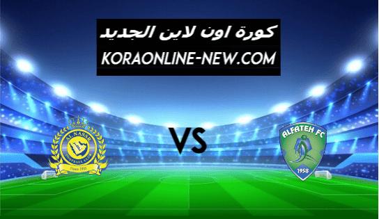 مشاهدة مباراة النصر والفتح بث مباشر يلا كورة اون لاين اليوم 9-2-2021 الدوري السعودي