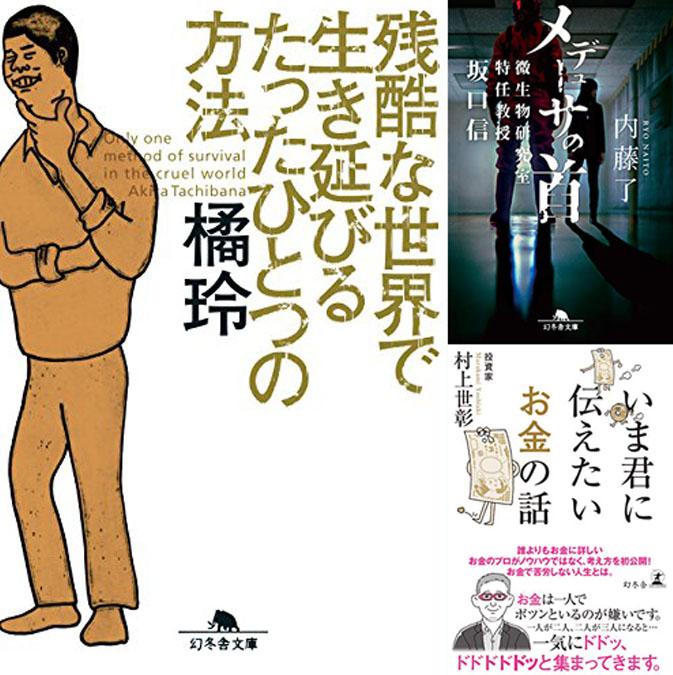 【幻冬舎オールジャンル】大規模電本フェス 第2弾(2/27まで)