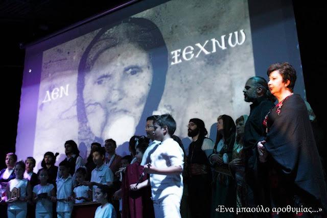 Άνοιξε το μπαούλο με τις ιστορικές μνήμες του Πόντου στη Λάρισα