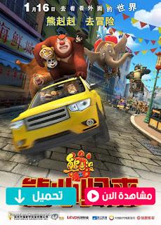 مشاهدة وتحميل فيلم Boonie Bears III 2016 مترجم عربي