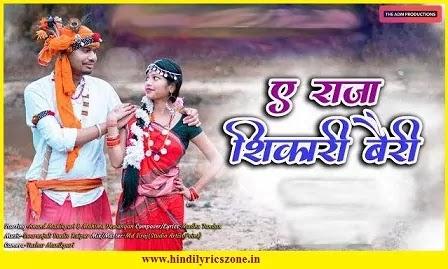 ए राजा शिकारी बैरी E Raja Shikari Bairi Lyrics | CG Song Lyrics |The ADM Production