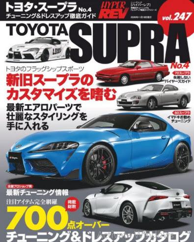 Magazine | ハ イ パ ー レ ブ HYPER REV # 11 (November 2020) [PDF] [Jp]