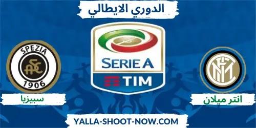نتيجة مباراة انتر ميلان وسبيزيا الدوري الايطالي