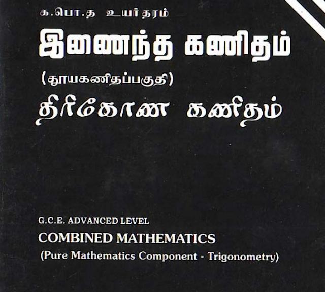G.C.E A/L Combined Mathematics TRIGONOMETRY