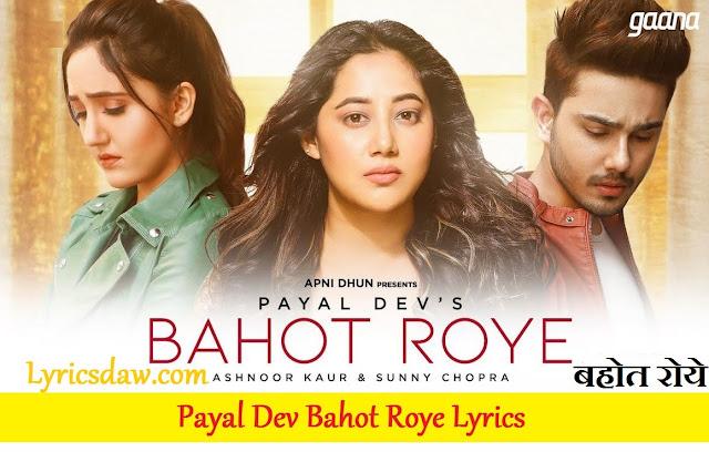 Payal Dev Bahot Roye Lyrics (बहोत रोये)
