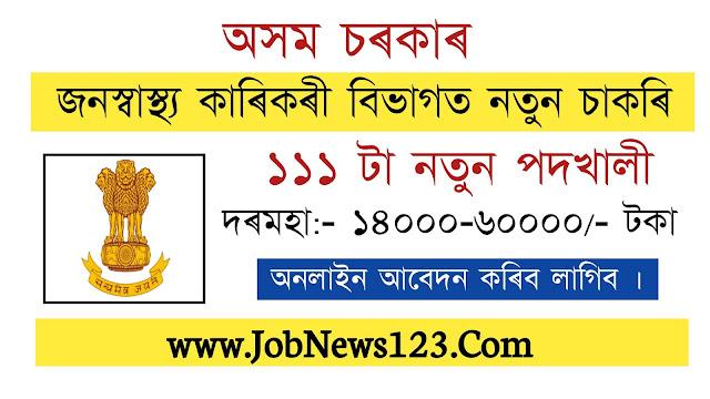 PHE Department , Assam Recruitment 2021:
