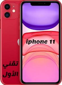 Appel - iphone 11