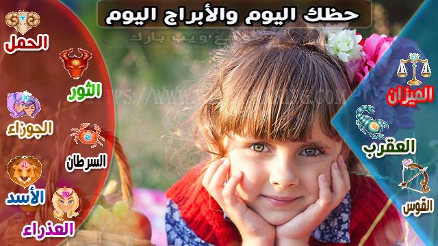 حظك اليوم الإثنين 16/11/2020 Abraj | الابراج اليوم الإثنين 16-11-2020