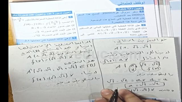 حل تمرين 2 ص 72 رياضيات 4 متوسط