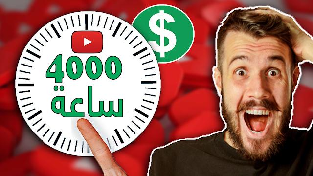 تريد الحصول على 4000 ساعة مشاهدة و1000 مشترك عبر يوتيوب   فى ايام قليله