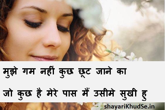 emotional shayari images download, emotional shayari images collection
