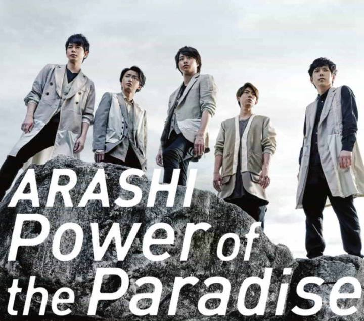 「power of the paradise」的圖片搜尋結果