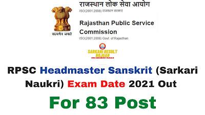 Sarkari Exam: RPSC Headmaster Sanskrit (Sarkari Naukri) Exam Date 2021 Out For 83 Post