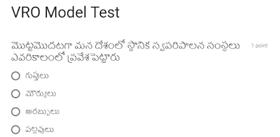 VRO Online Mock Test in Telugu Free Sakshi, Eenadu