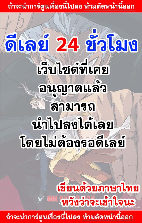 อ่านการ์ตูน One Punch Man ตอนที่ 127 หน้าที่ 1