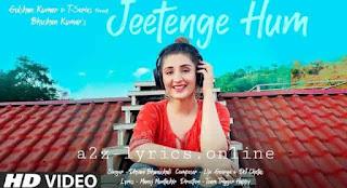 जीतेंगे हम Jeetenge Hum Lyrics in Hindi | Dhvani Bhanushali